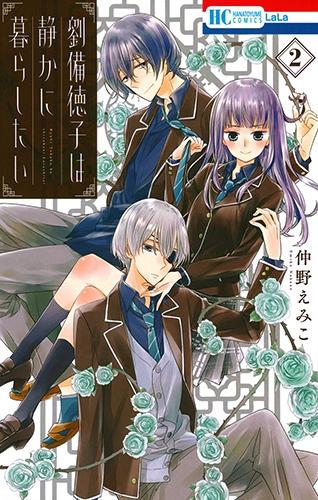 劉備徳子は静かに暮らしたい 2 花とゆめコミックス