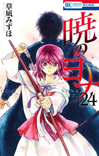 暁のヨナ 24 花とゆめコミックス