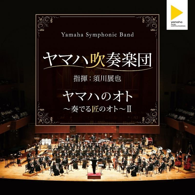 ヤマハのオト・奏でる匠のオト・II: 須川展也 / ヤマハ吹奏楽団