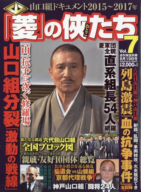 菱の侠たち Vol.7 週刊実話ザ・タブー 2017年 8月 19日号増刊