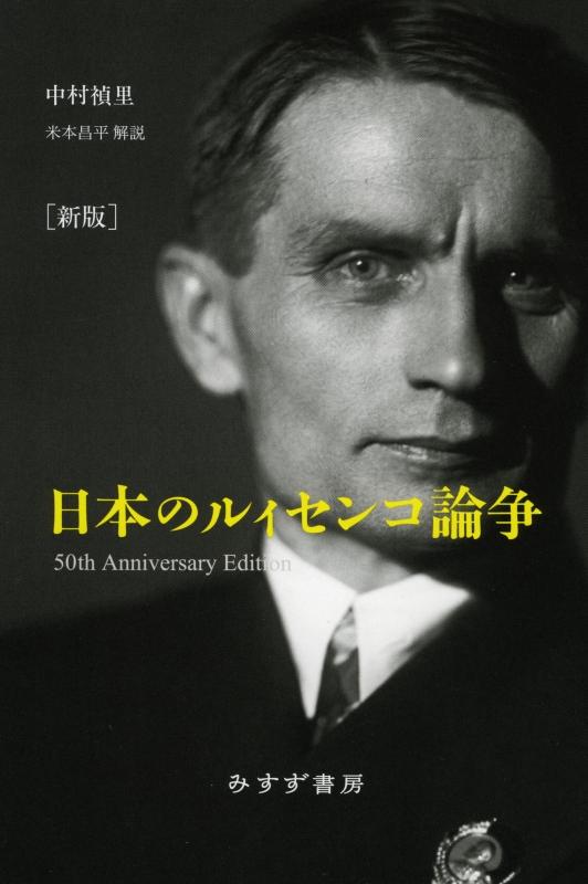 日本のルィセンコ論争 : 中村禎...