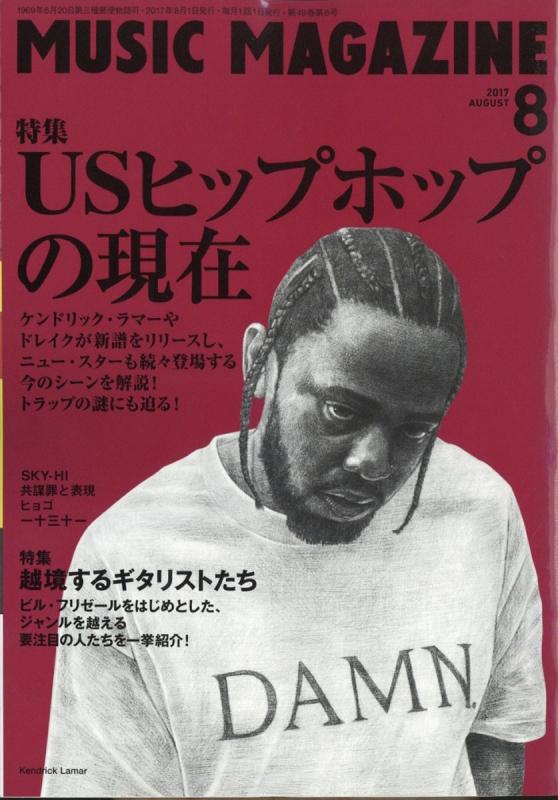 MUSIC MAGAZINE (ミュージックマガジン)2017年 8月号