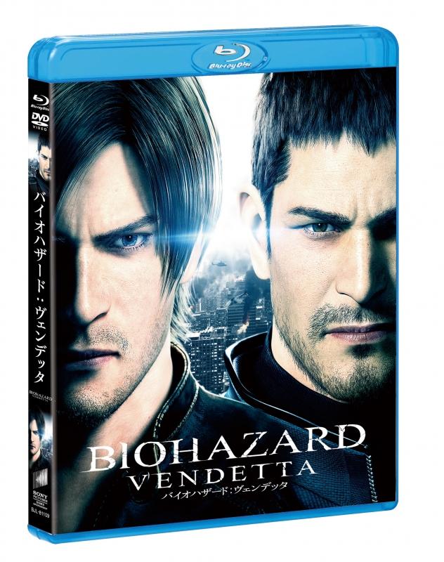 バイオハザード:ヴェンデッタ ブルーレイ & DVDセット