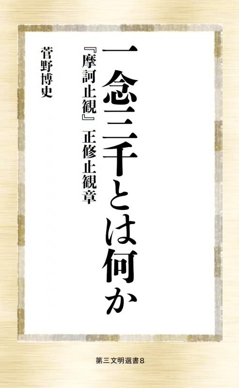一念三千とは何か 『摩訶止観』正修止観章 第三文明選書