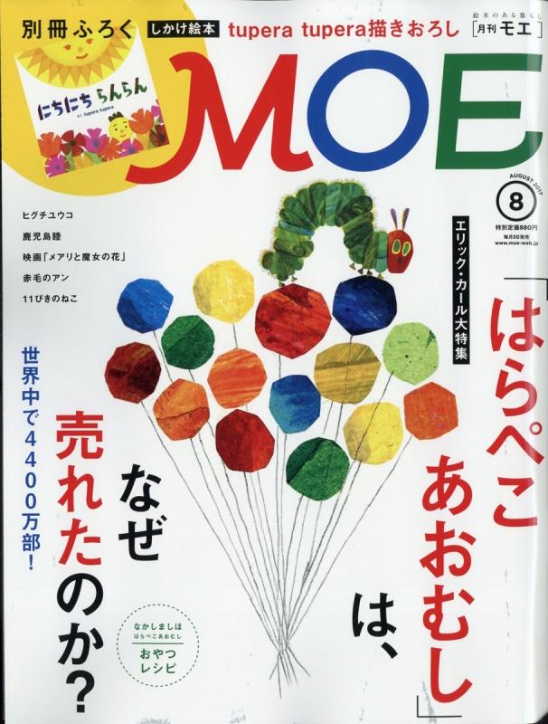 MOE (モエ)2017年 8月号