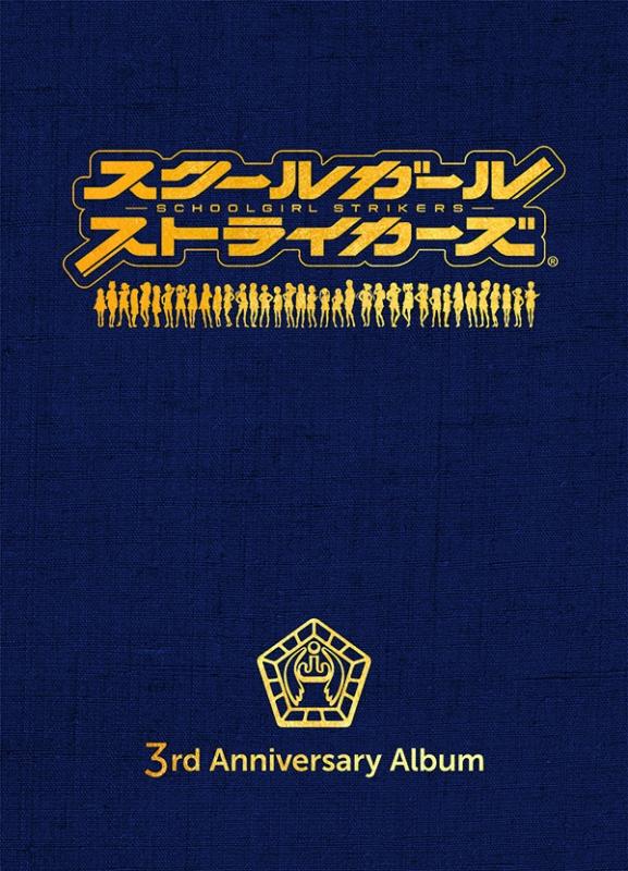 『スクールガールストライカーズ 3rd Anniversary Album』
