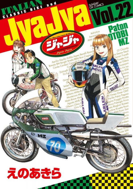 ジャジャ 22 サンデーgxコミックス