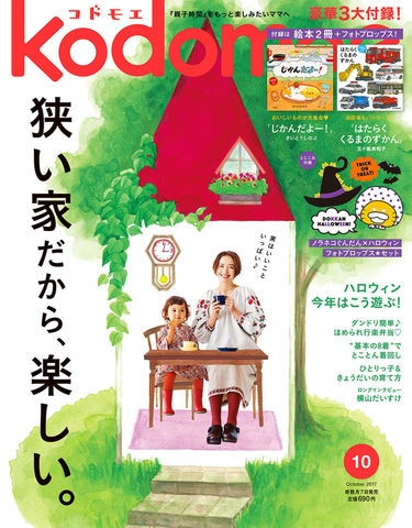 Kodomoe (コドモエ)2017年 10月号