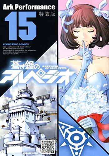 蒼き鋼のアルペジオ 15 イメージアルバムCD付き特装版 YKコミックス