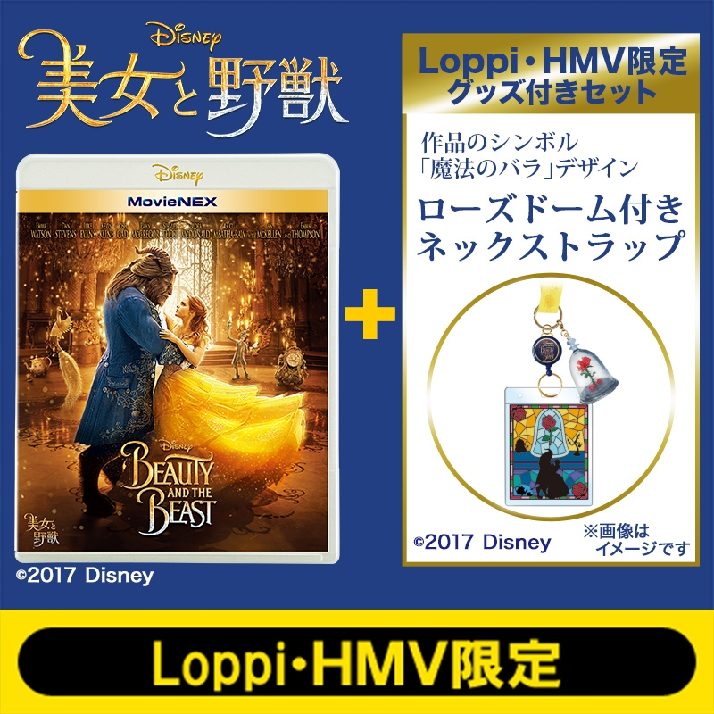 【Loppi・HMV限定】美女と野獣 MovieNEX [ブルーレイ+DVD]「ローズドーム付ネックストラップ」セット