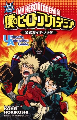TVアニメ僕のヒーローアカデミア 公式ガイドブック Ultimate Animation Guide ジャンプコミックス