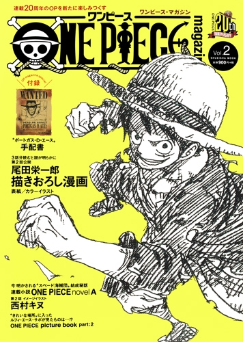 ONE PIECE magazine Vol.2 集英社ムック