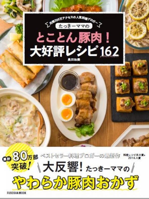 たっきーママの豚肉 大好評レシピ165 扶桑社ムック