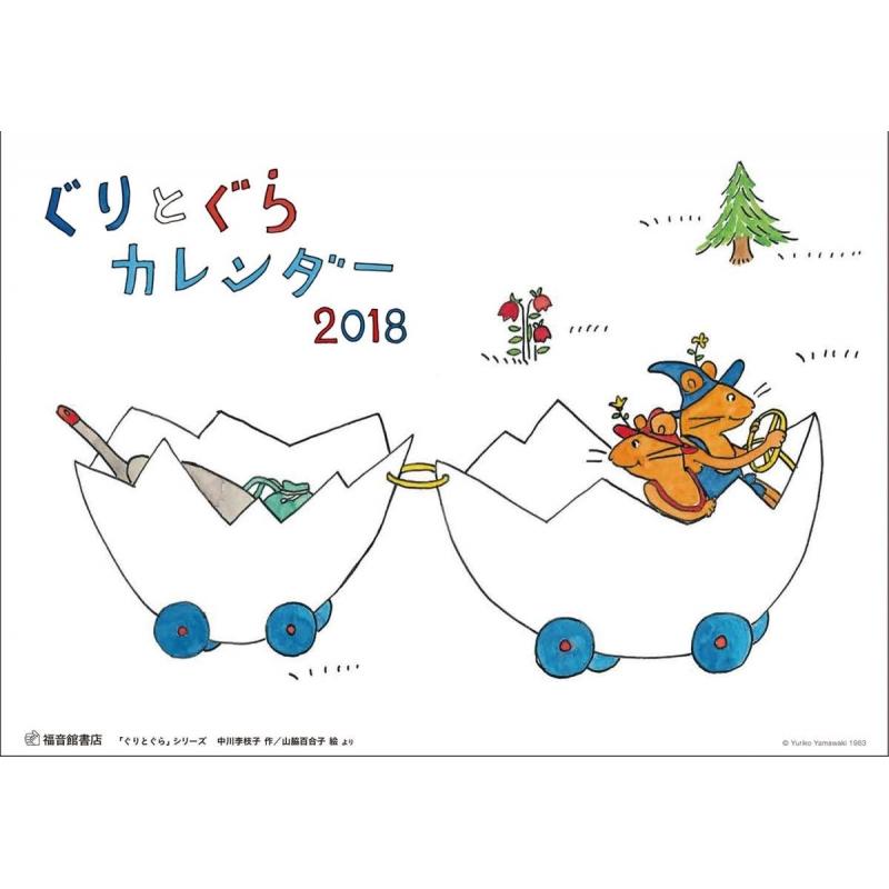 ぐりとぐら カレンダー2018