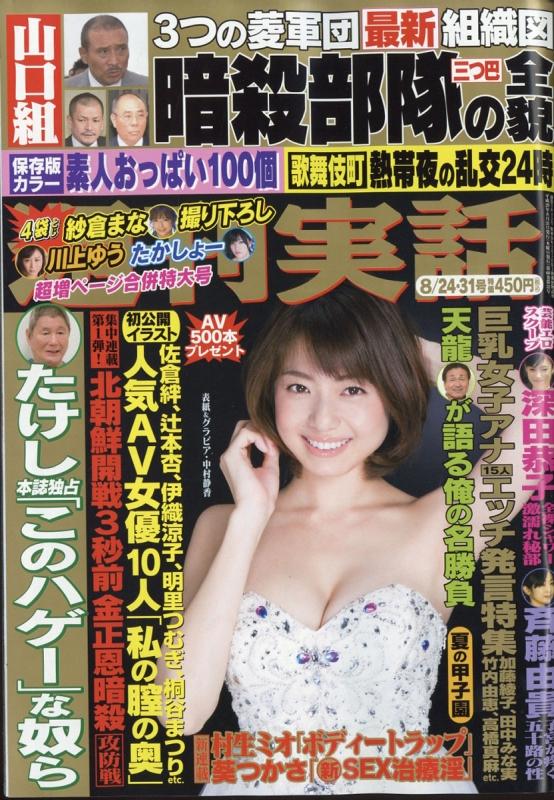 週刊実話 2017年 8月 31日合併号