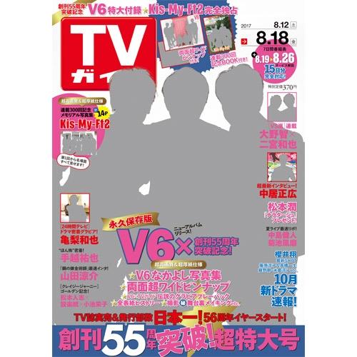 週刊TVガイド 関東版 2017年 8月 18日号