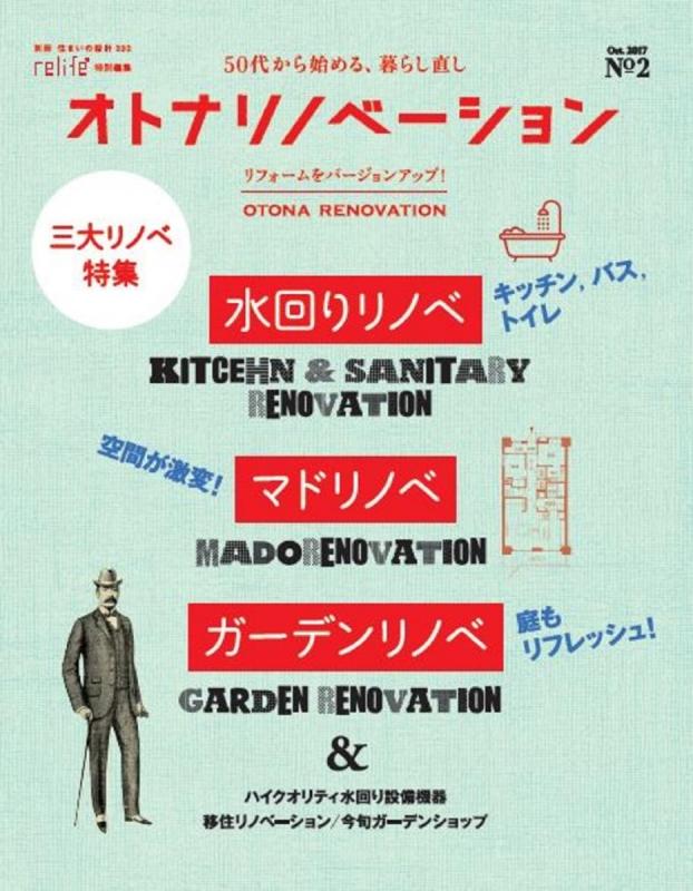 オトナリノベーション Vol.2 別冊住まいの設計