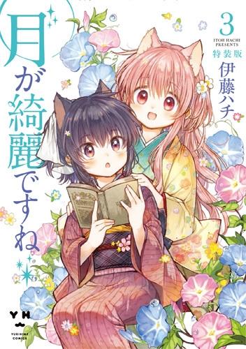 月が綺麗ですね 3 ドラマCD+小冊子付き特装版 IDコミックススペシャル/百合姫コミックス