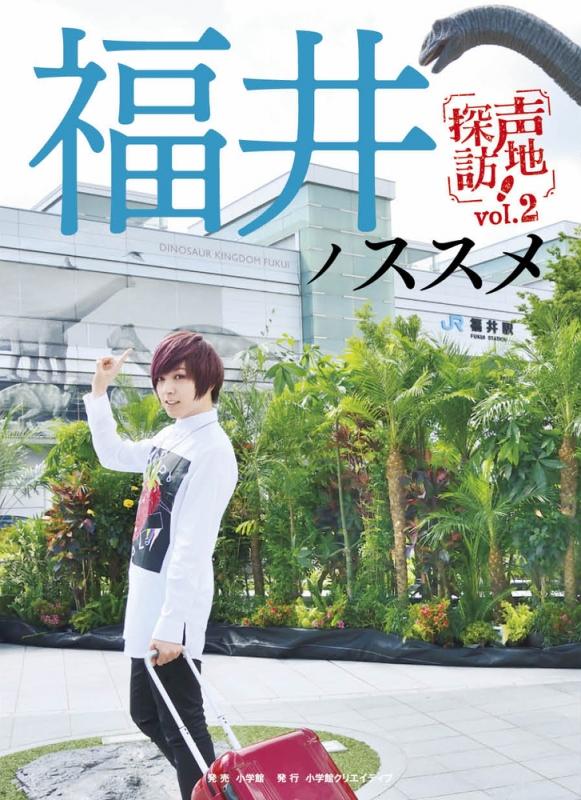 福井ノススメ声地探訪 Vol.2 蒼井翔太編 シリーズ声地探訪