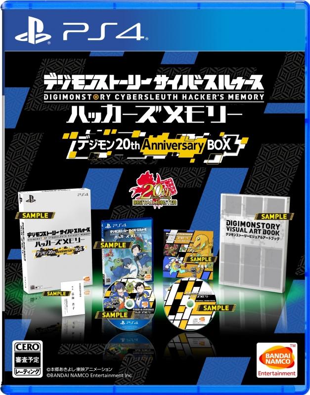 【PS4】デジモンストーリー サイバースルゥース ハッカーズメモリー 初回限定生産版「デジモン 20th Anniversary BOX」