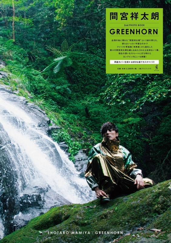 間宮祥太朗 2nd PHOTO BOOK 『GREENHORN』