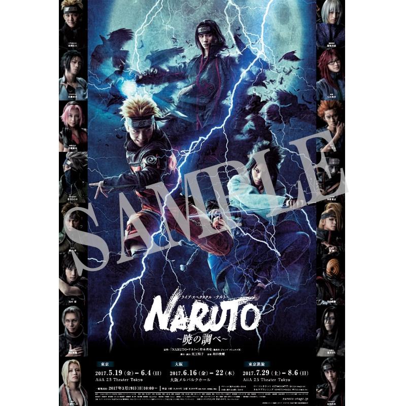 B1ポスター / ライブ・スペクタクル「NARUTO-ナルト-」〜暁の調べ〜