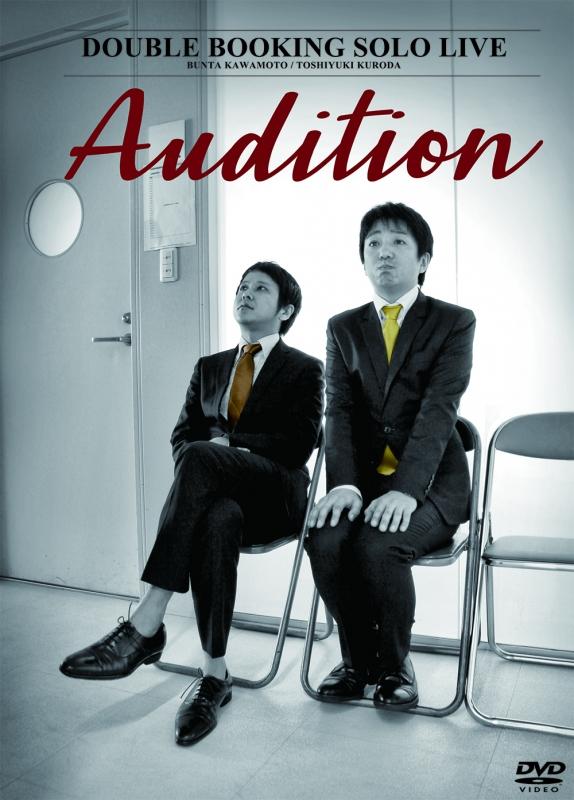 ダブルブッキング単独ライブ「Audition-審査-」【DVD】
