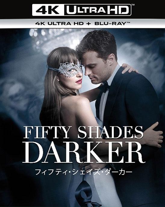 フィフティ・シェイズ・ダーカー [4K ULTRA HD +Blu-rayセット]