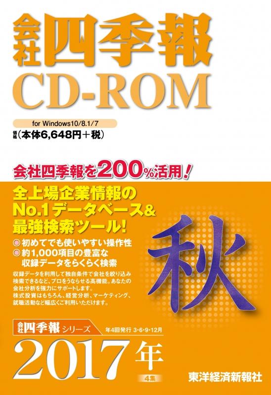 会社四季報CD-ROM 2017年4集 秋号