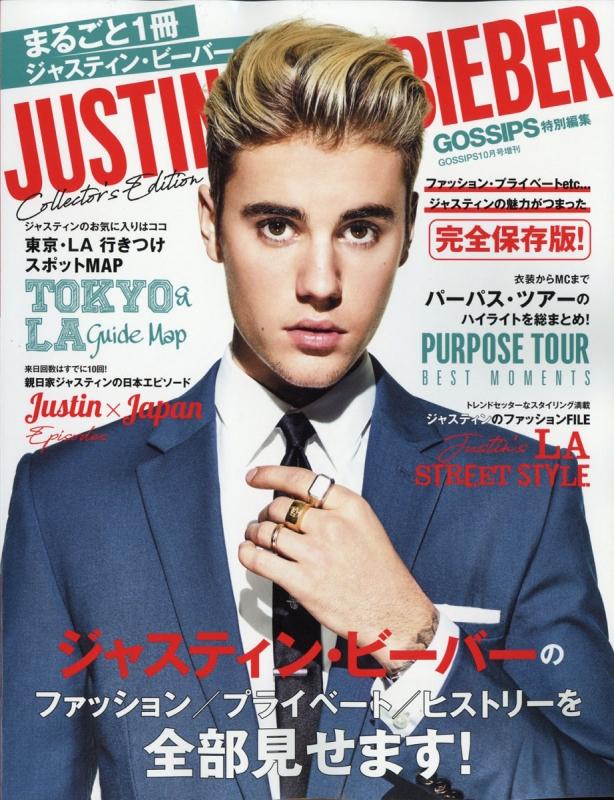 まるごと1冊ジャスティン・ビーバー! GOSSIPS (ゴシップス)2017年 10月号増刊