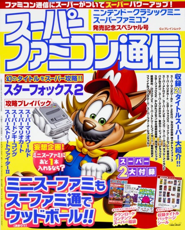 スーパーファミコン通信 ニンテンドークラシックミニ スーパーファミコン 発売記念スペシャル号 エンターブレインムック