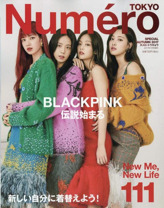 【 BLACKPINK版】 Numero TOKYO (ヌメロ・トウキョウ)2017年11月号