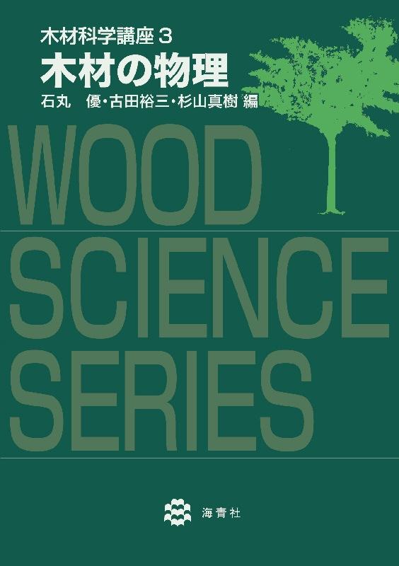 木材の物理 木材科学講座
