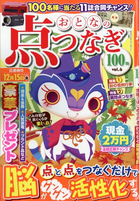 おとなの点つなぎ Vol.6 2017年 11月号