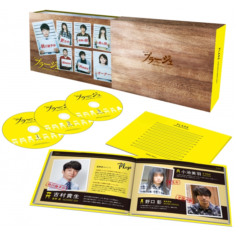 プラージュ 〜訳ありばかりのシェアハウス〜Blu-ray BOX