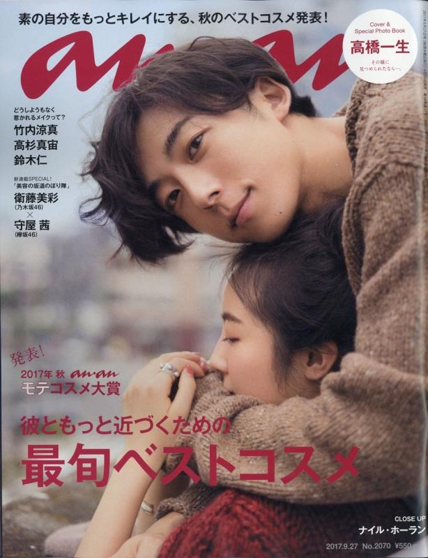 an・an (アン・アン)2017年 9月 27日号