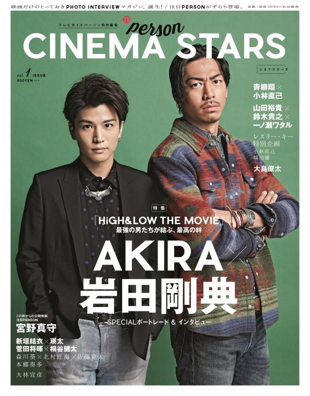 TVガイド PERSON 特別編集 CINEMA STARS VOL.1