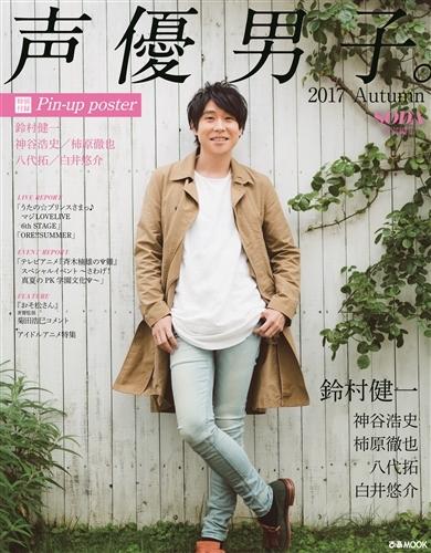 声優男子。2017 Autumn ぴあMOOK