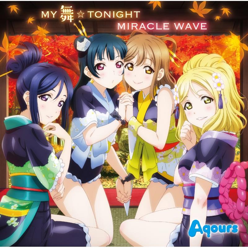 TVアニメ『ラブライブ!サンシャイン!!』2期挿入歌「MY舞☆TONIGHT/MIRACLE WAVE」