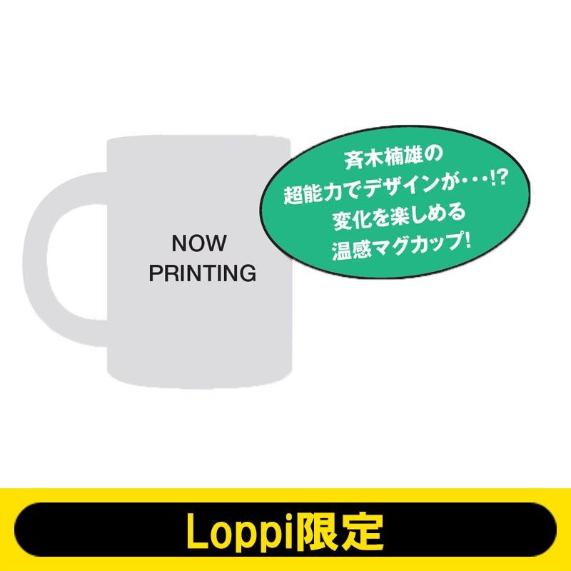 温感マグカップ / 斉木楠雄のψ難 【Loppi限定】