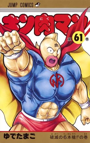 キン肉マン 61 ジャンプコミックス