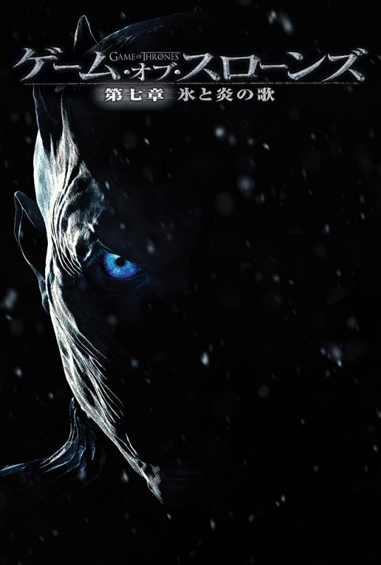 【初回限定生産】ゲーム・オブ・スローンズ第七章:氷と炎の歌 DVD コンプリート・ボックス (6枚組)