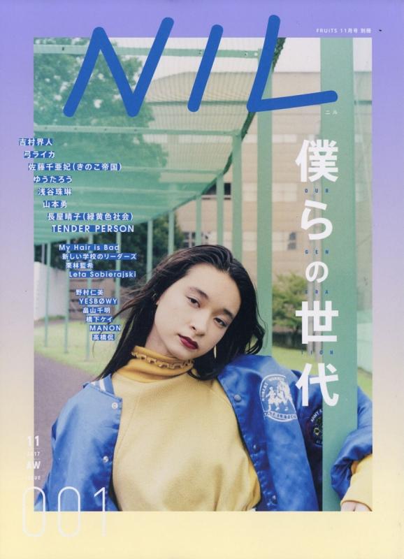 NIL (ニル)FRUiTS (フルーツ)2017年 11月号別冊