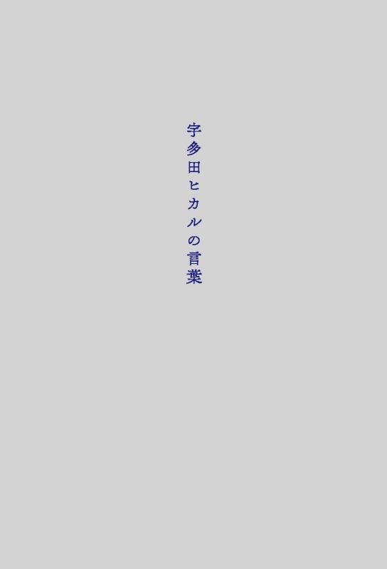 宇多田ヒカルの言葉