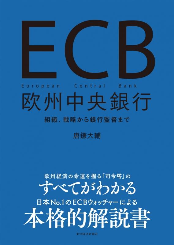 ECB(欧州中央銀行)その役割と戦略、政策スキームのすべて