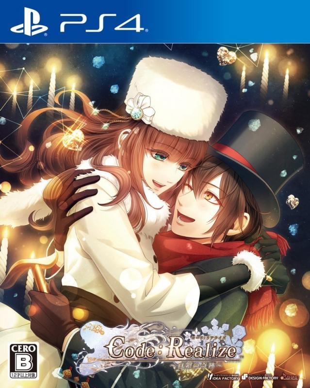 【PS4】Code: Realize 〜白銀の奇跡〜通常版