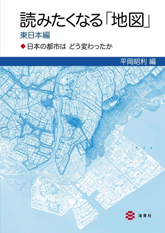 読みたくなる「地図」東日本編 日本の都市はどう変わったか