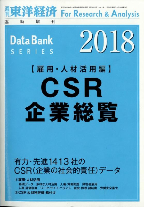 CSR企業総覧(雇用・人材活用編)2018年版 週刊東洋経済 2017年 11月 28日号増刊