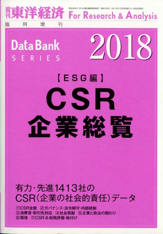 CSR企業総覧(ESG編)2018年版 週刊東洋経済 2017年 11月 29日号増刊