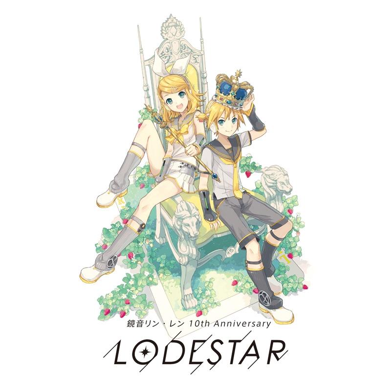 KARENT presents 鏡音リン・レン 10th Anniversary -LODESTAR-【限定生産】